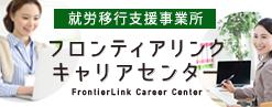 就労移行支援事業所 フロンティアリンクキャリアセンター
