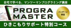 PROGRA MASTER 引きこもりサポート特別コース